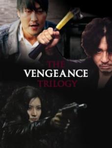 VengeanceTrilogyDVD